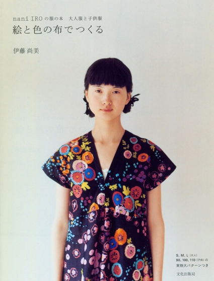 Nani Iro + Drafting Japanese Sewing Patterns | Purl Soho