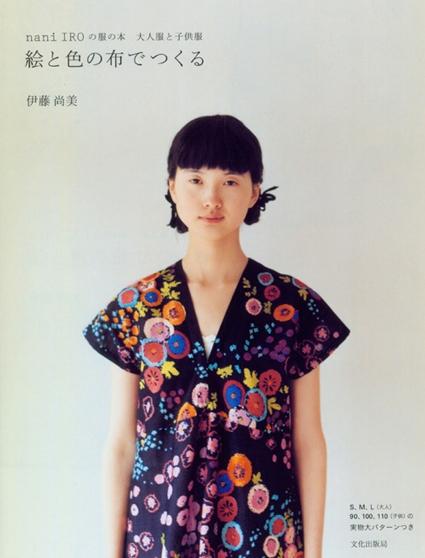 Nani Iro Drafting Japanese Sewing Patterns Purl Soho