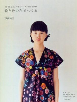 Nani Iro + Drafting Japanese Sewing Patterns | Purl Soho